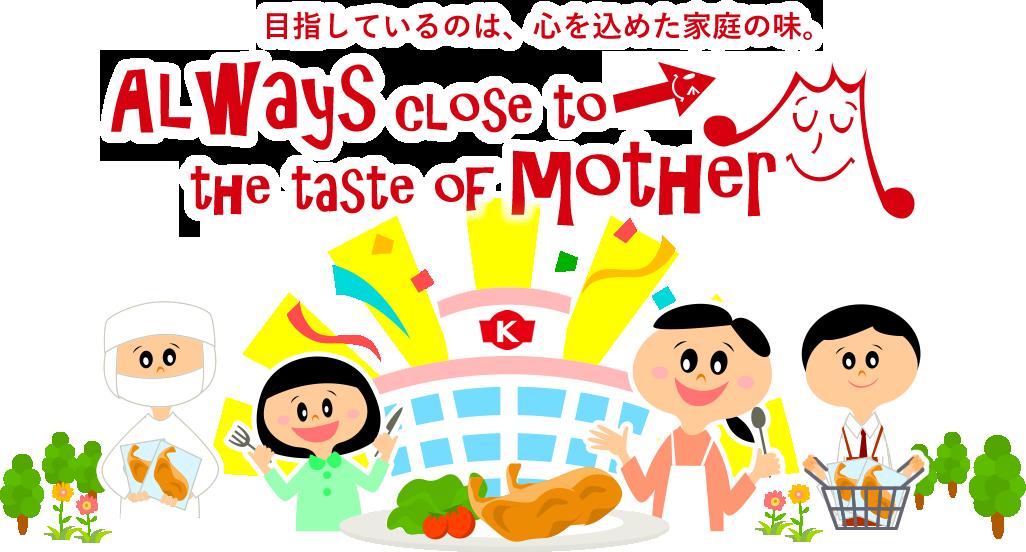 目指しているのは、心を込めた家庭の味。Always close to the taste of mother