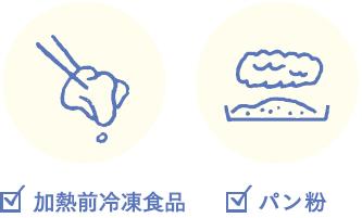 加熱前冷凍食品・パン粉